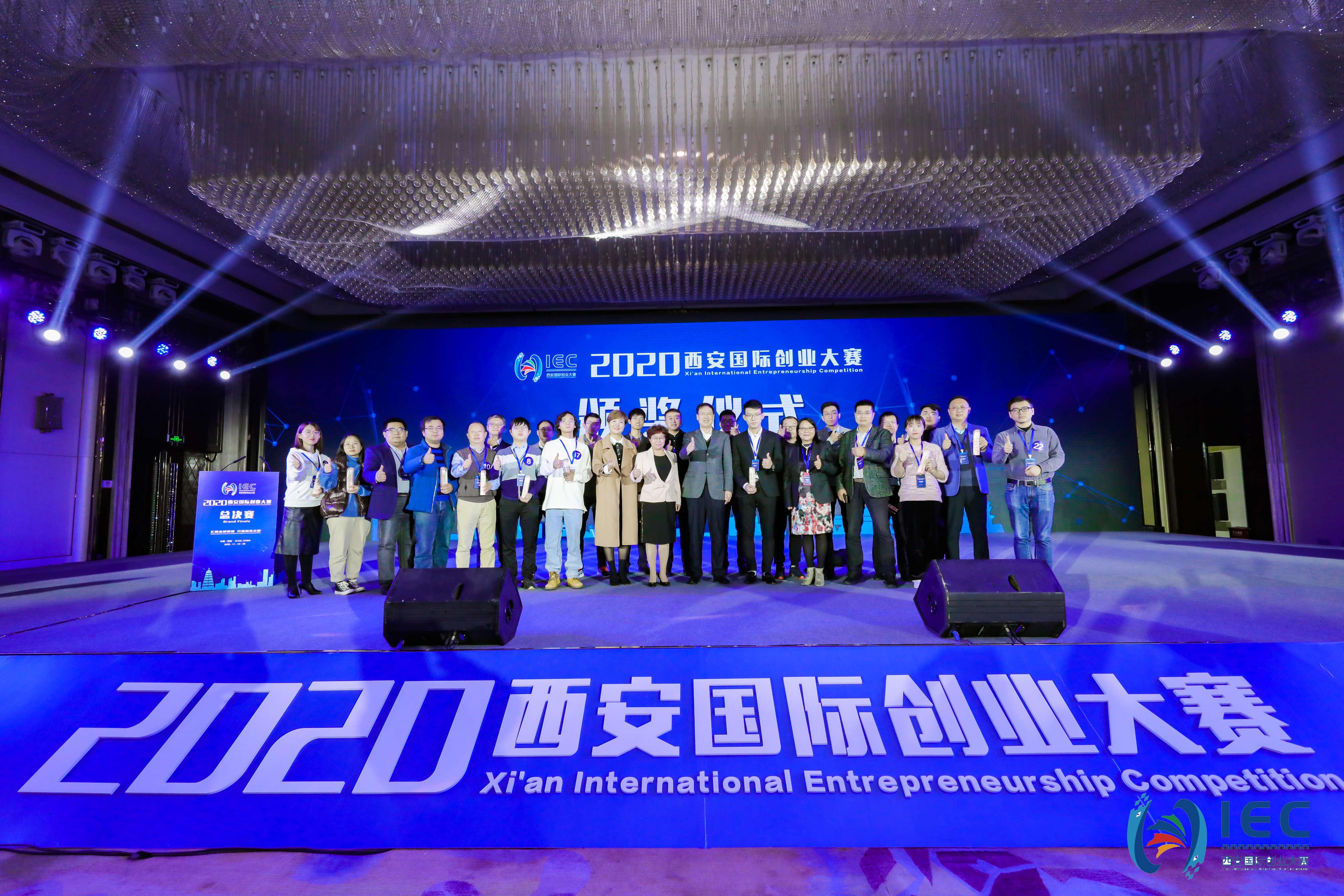 2020西安国际创业大赛决赛及颁奖典礼圆满落幕